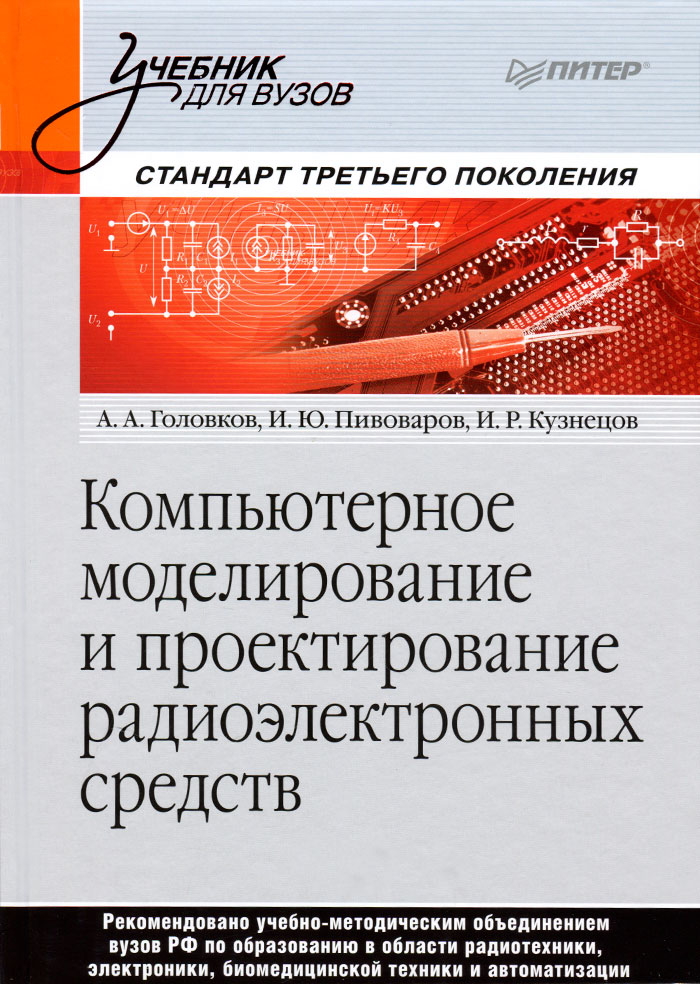 Основы государственного и муниципального управления. Учебное пособие, О.М. Рой