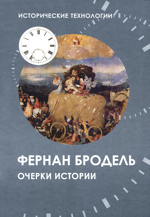 Очерки истории, Фернан Бродель
