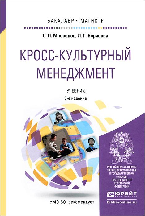 Кросс-культурный менеджмент. Учебник, С. П. Мясоедов, Л. Г. Борисова
