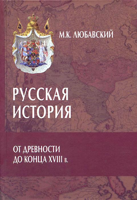 Русская история от древности до конца XVIII в., М. К. Любавский