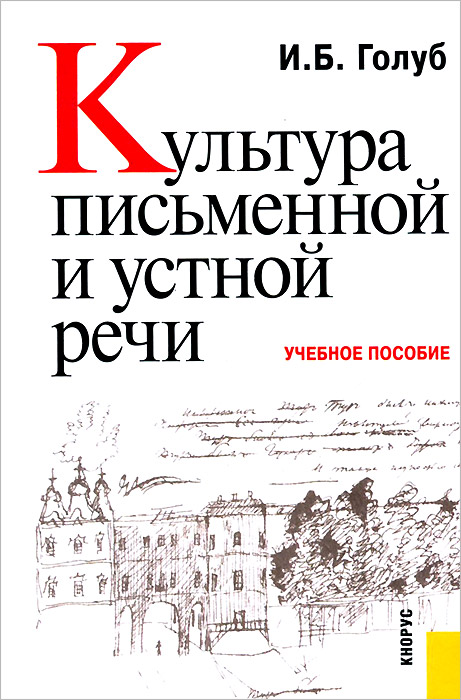 Культура письменной и устной речи. Учебное пособие, И. Б. Голуб