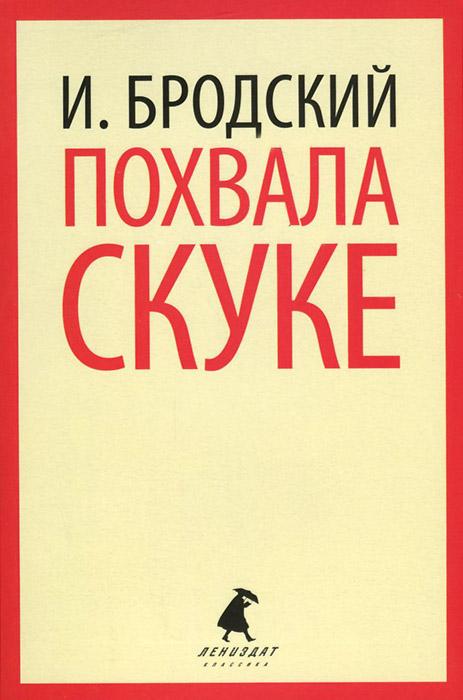 Похвала скуке, И. Бродский