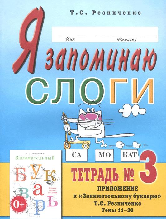 Я запоминаю слоги. Тетрадь №3, Т. С. Резниченко