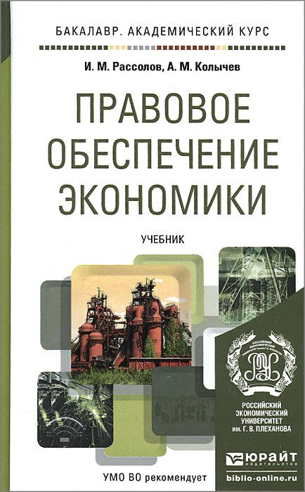 Правовое обеспечение экономики. Учебник, И. М. Рассолов, А. М. Колычев