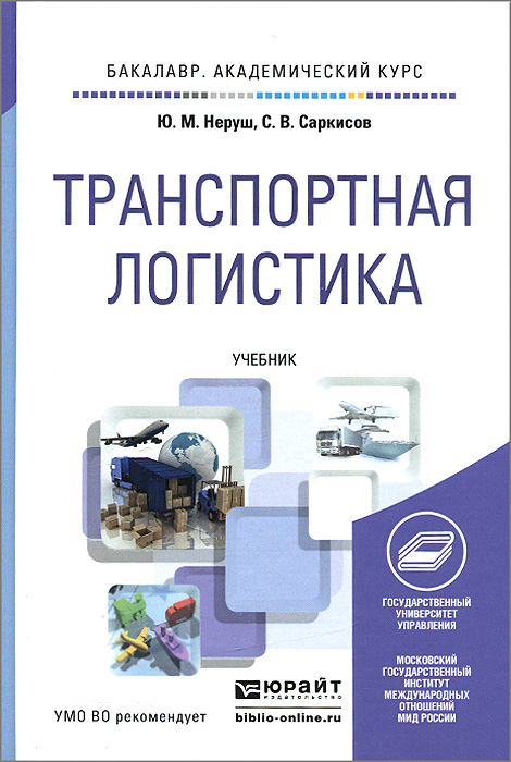 Транспортная логистика. Учебник, Ю. М. Неруш, С. В. Саркисов