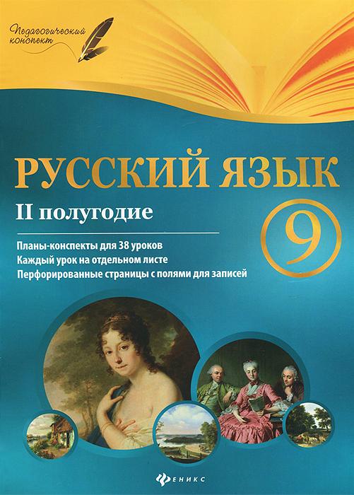 Русский язык. 9 класс. 2 полугодие. Планы-конспекты уроков, Г. Е. Фефилова
