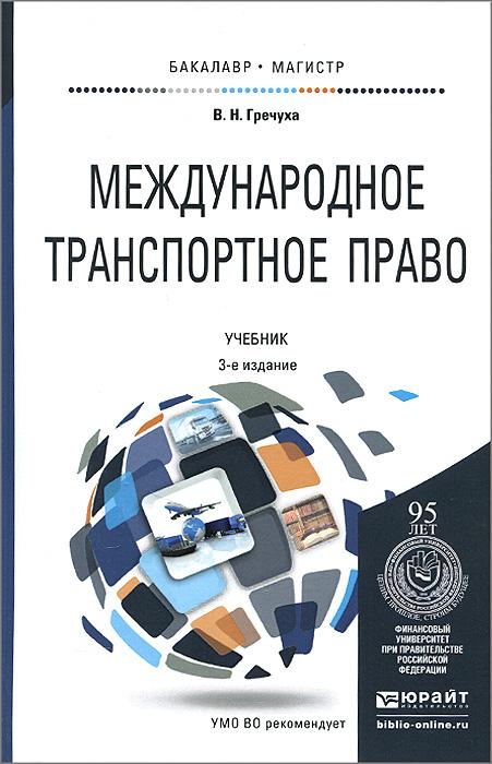 Международное транспортное право. Учебник, В. Н. Гречуха
