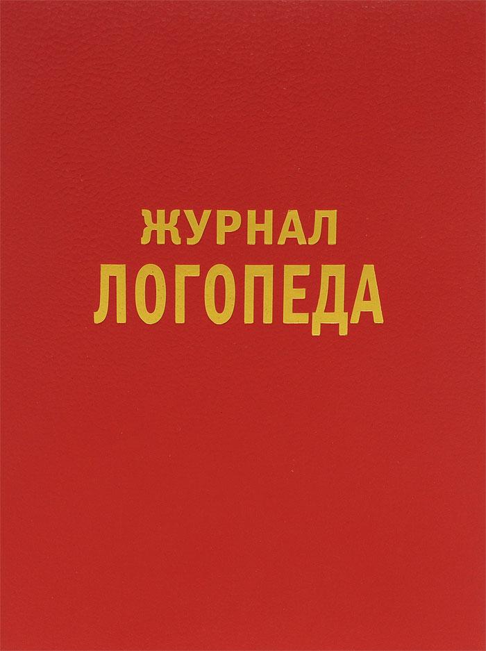Журнал логопеда на 2014 / 2015 учебный год, Н. Е. Арбекова