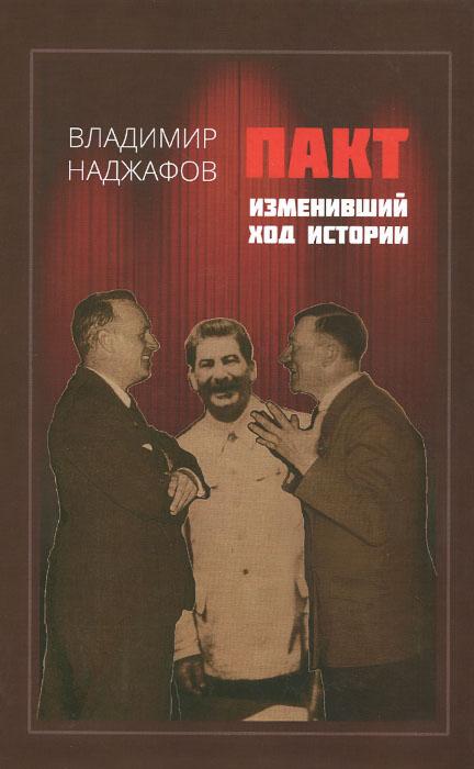 Пакт, изменивший ход истории, Владимир Наджафов