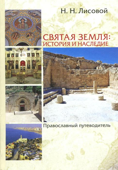 Святая Земля. История и наследие. Православный путеводитель, Н. Н. Лисовой