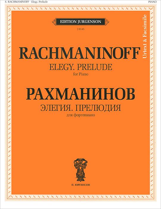Рахманинов. Элегия. Прелюдия. Для фортепиано. Уртекст и факсимиле, С. В. Рахманинов