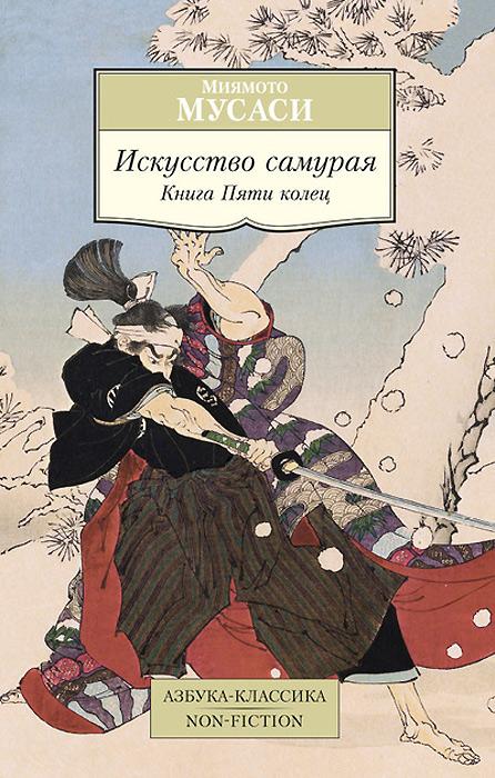 Искусство самурая. Книга Пяти колец, Миямото Мусаси