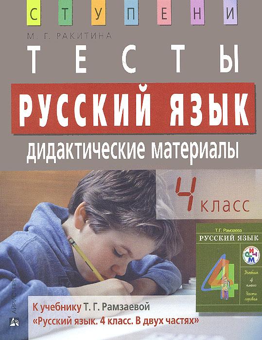 Русский язык. 4 класс. Тесты. Дидактические материалы, М. Г. Ракитина