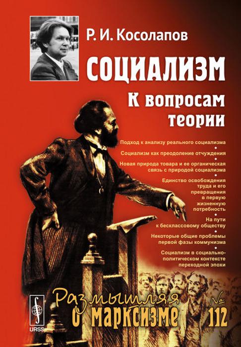 Социализм. К вопросам теории, Р. И. Косолапов
