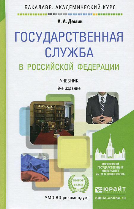 Государственная служба в Российской Федерации. Учебник, А. А. Демин