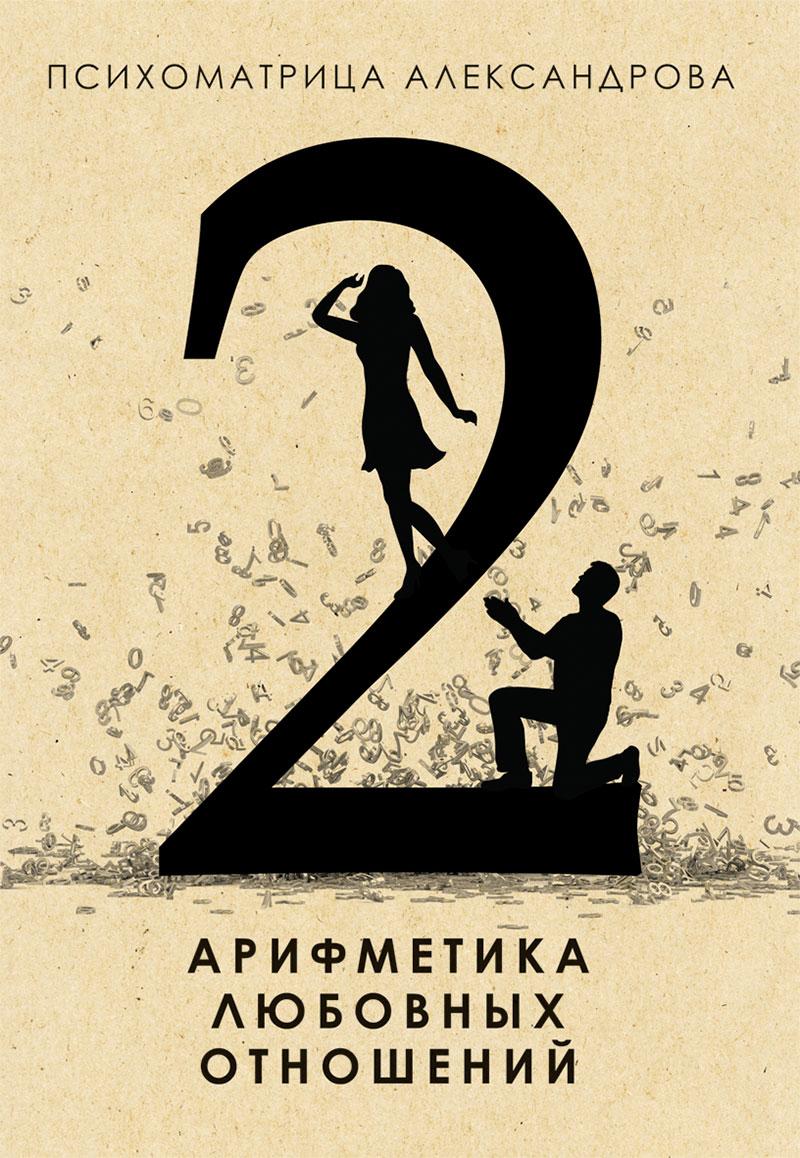 Арифметика любовных отношений, А. Ф. Александров