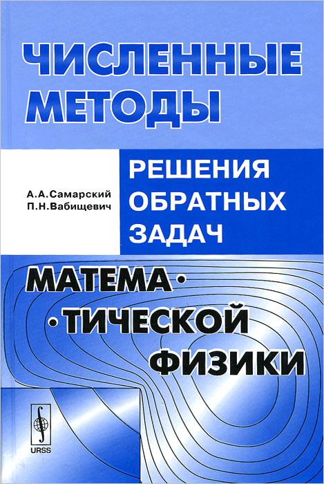 Численные методы решения обратных задач математической физики. Учебное пособие, А. А. Самарский, П. Н. Вабищевич