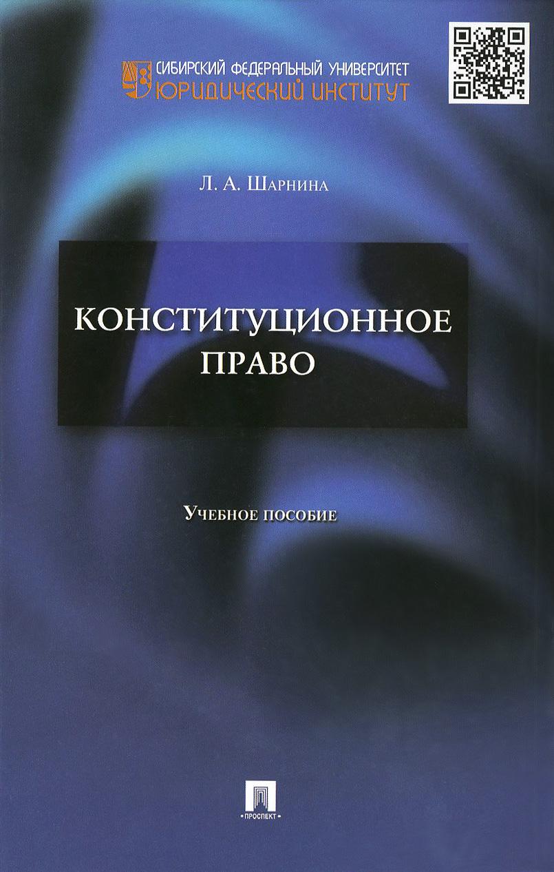 Конституционное право. Учебное пособие, Л. А. Шарнина