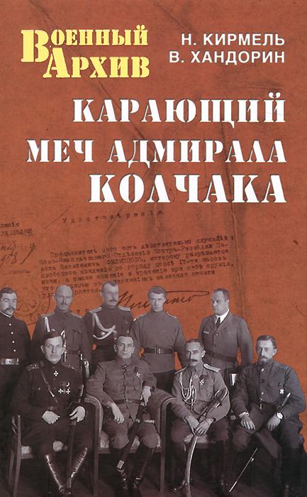 Карающий меч адмирала Колчака, Н. Кирмель, В. Хандорин