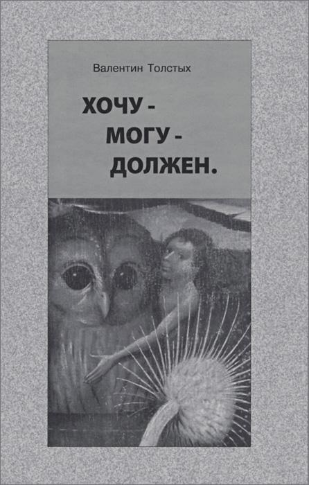 Хочу - Могу - Должен. Опыт общественной автобиографии личности, Валентин Толстых