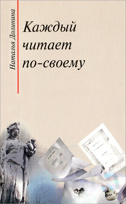 Каждый читает по-своему, Наталья Долинина