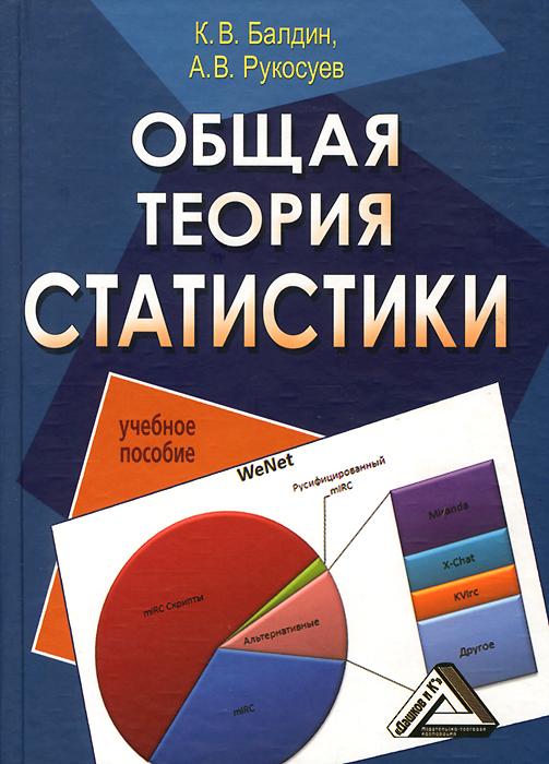 Общая теория статистики. Учебное пособие, К. В. Балдин, А. В. Рукосуев