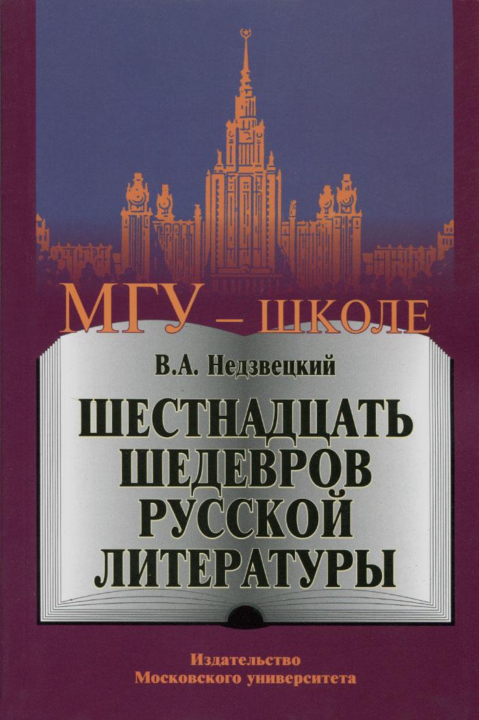 Шестнадцать шедевров русской литературы, В. А. Недзвецкий