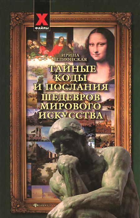 Тайные коды и послания шедевров мирового искусства, Ирина Шлионская