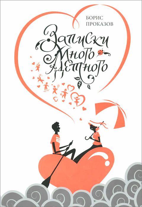 Записки многодетного, Борис Проказов