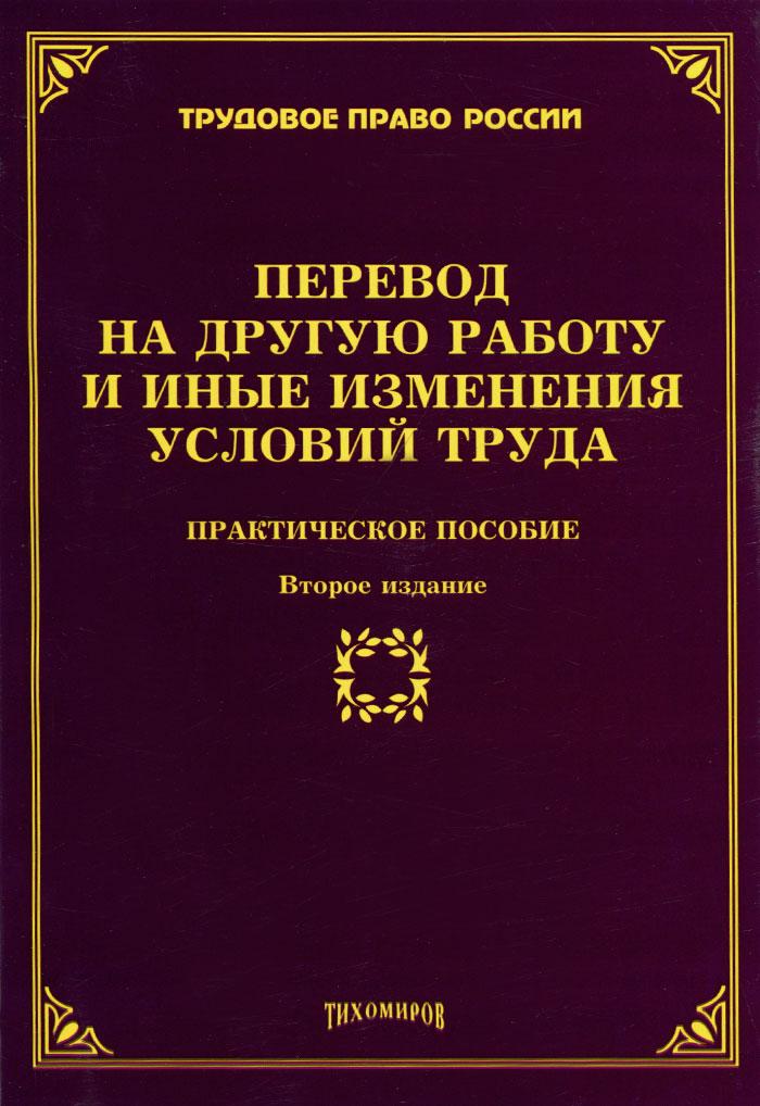 Перевод на другую работу и иные изменения условий труда. Практическое пособие, М. Ю. Тихомиров