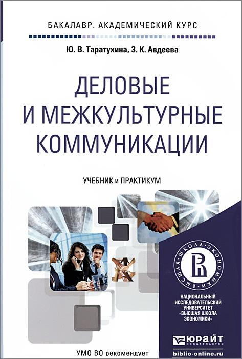 Деловые и межкультурные коммуникации. Учебник и практикум, Ю. В. Таратухина, З. К. Авдеева