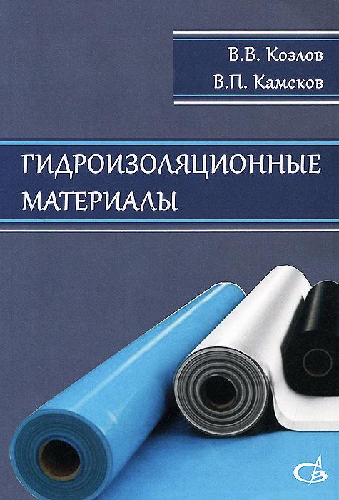 Гидроизоляционные материалы, В. В. Козлов, В. П. Камсков