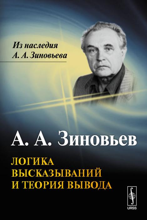 Логика высказываний и теория вывода, А. А. Зиновьев