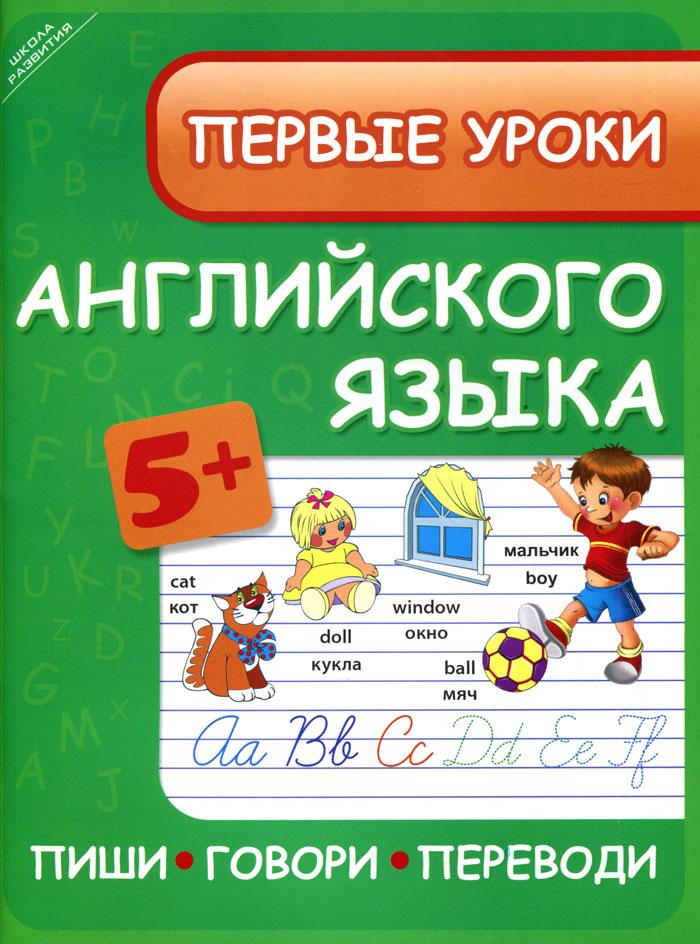 Первые уроки английского языка. Пиши, говори, переводи, Л. А. Зиновьева, Т. А. Щеблыкина
