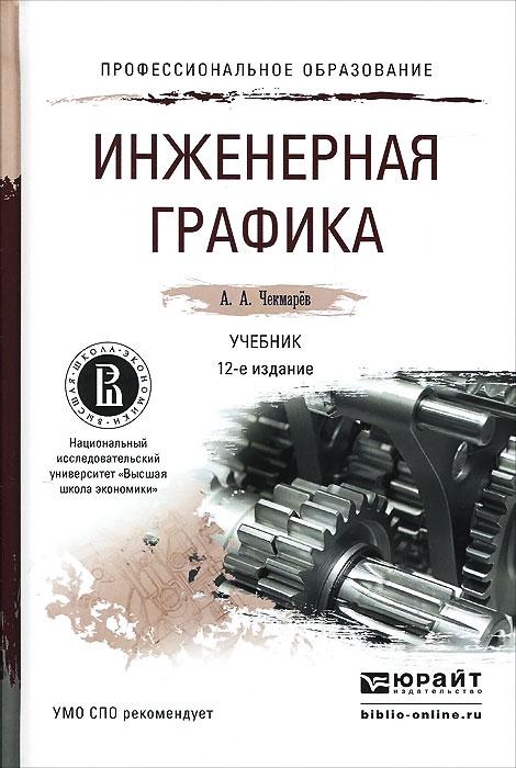 Инженерная графика. Учебник, А. А. Чекмарев