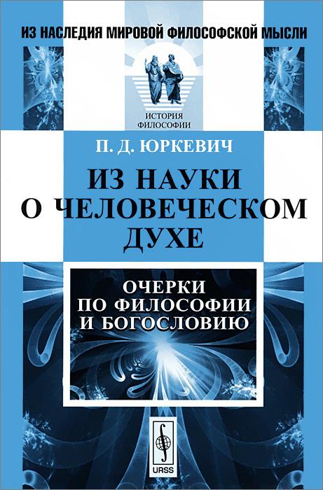 Из науки о человеческом духе. Очерки по философии и богословию, П. Д. Юркевич