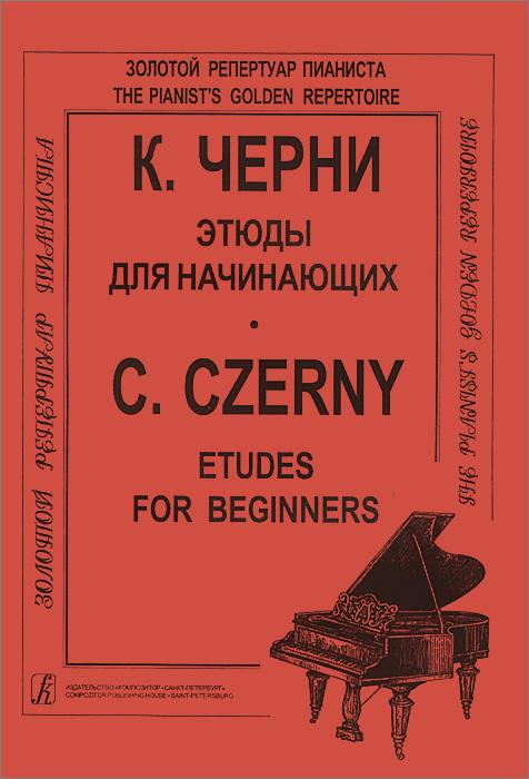 Этюды для начинающих / Etudes for Beginners, К. Черни