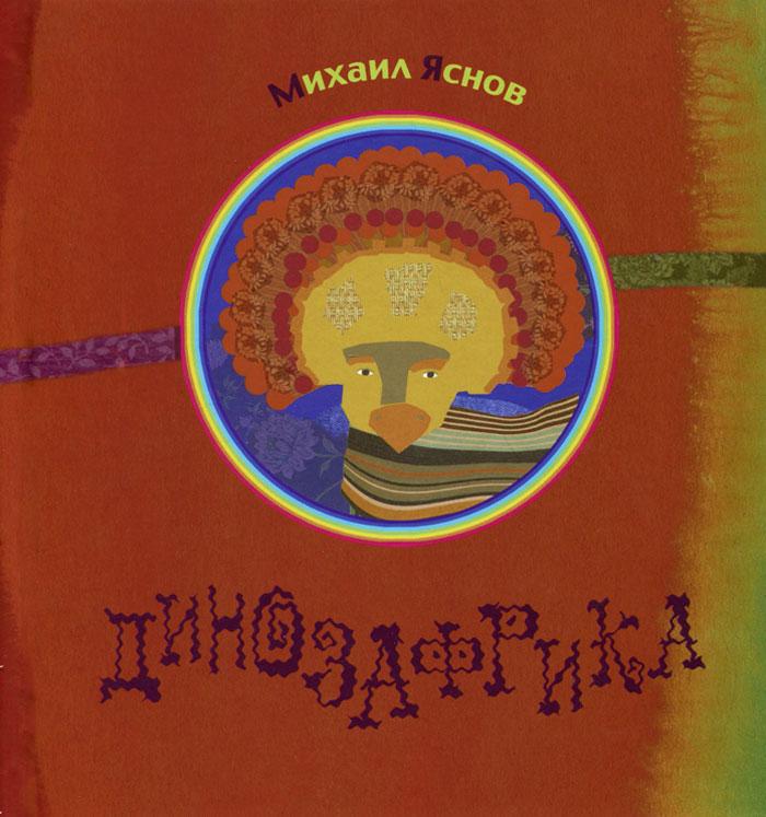 Динозафрика, Михаил Яснов