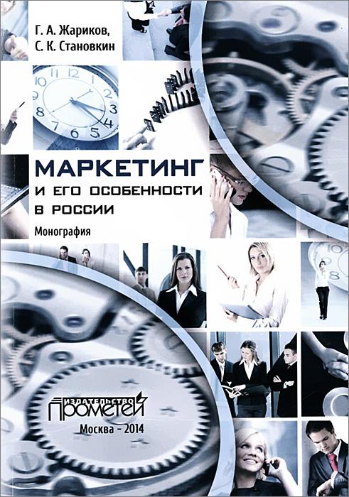 Маркетинг и его особенности в России, Г. А. Жариков, С. К. Становкин