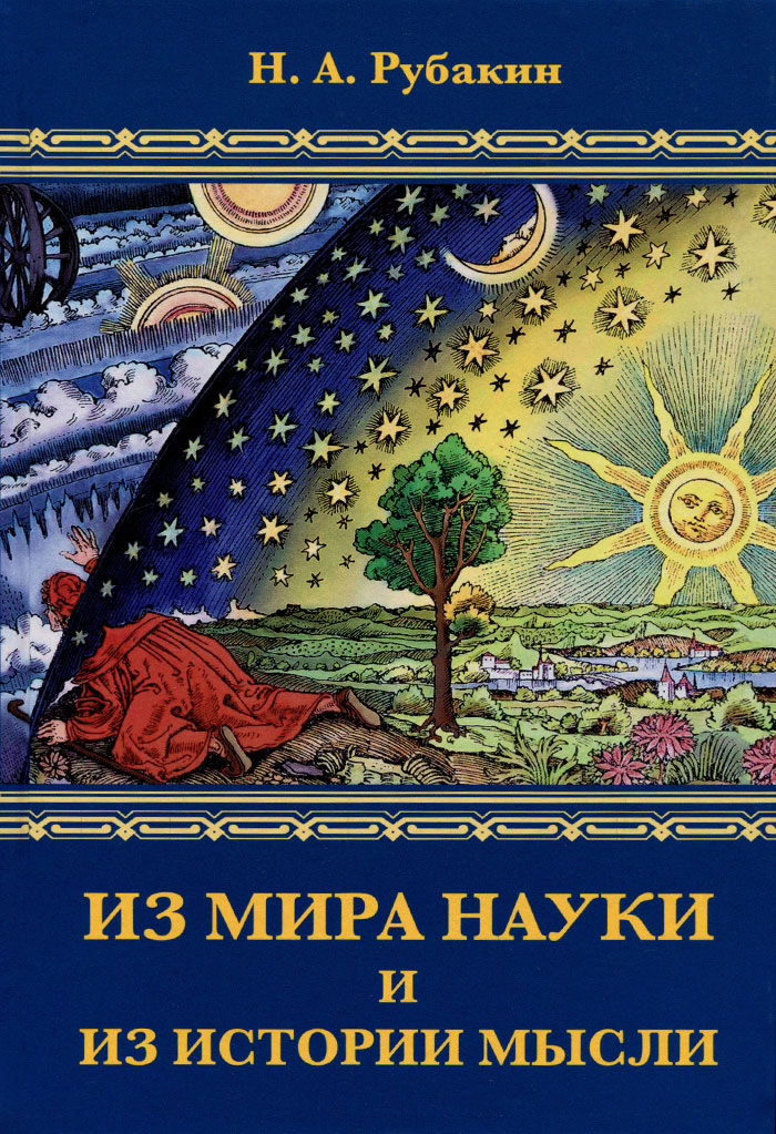 Из мира науки и из истории мысли, Н. А. Рубакин