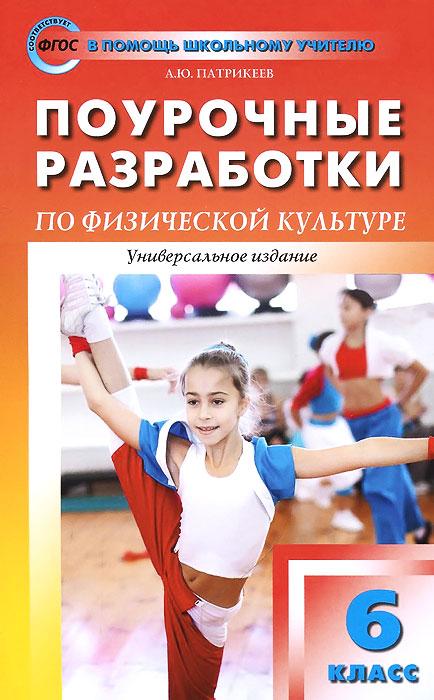 Физическая культура. 6 класс. Поурочные разработки, А. Ю. Патрикеев