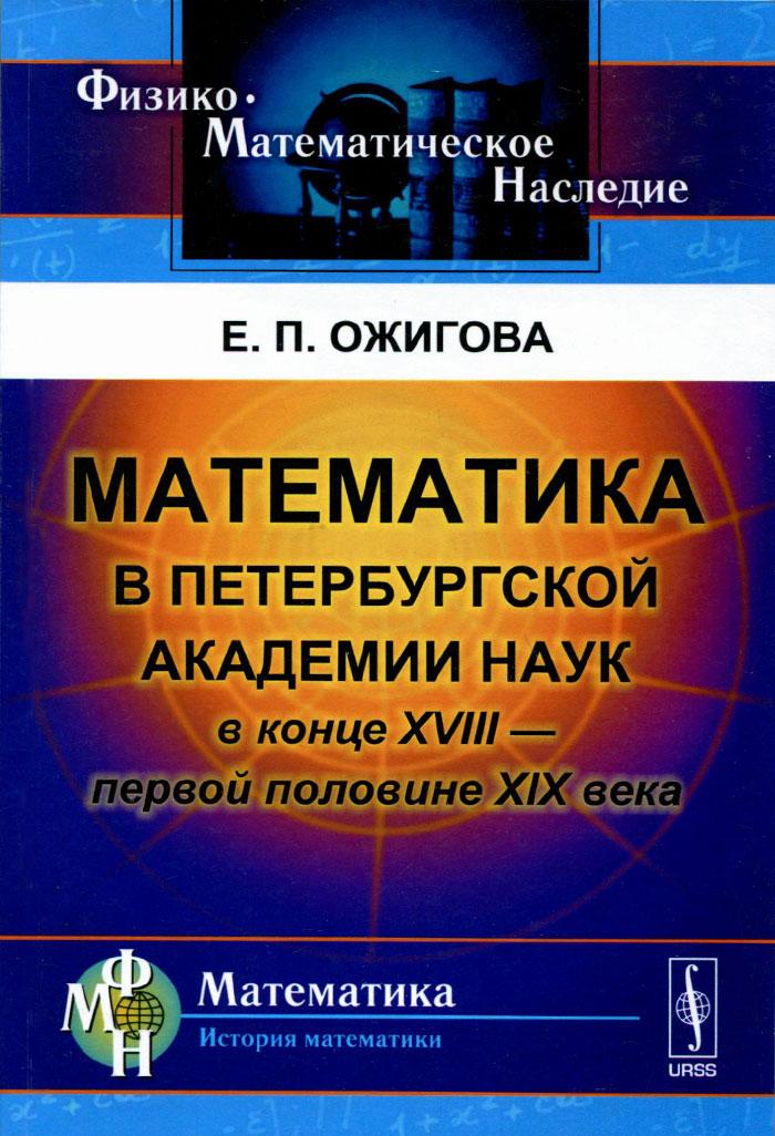 Математика в Петербургской академии наук в конце XVIII - первой половине XIX века, Е. П. Ожигова