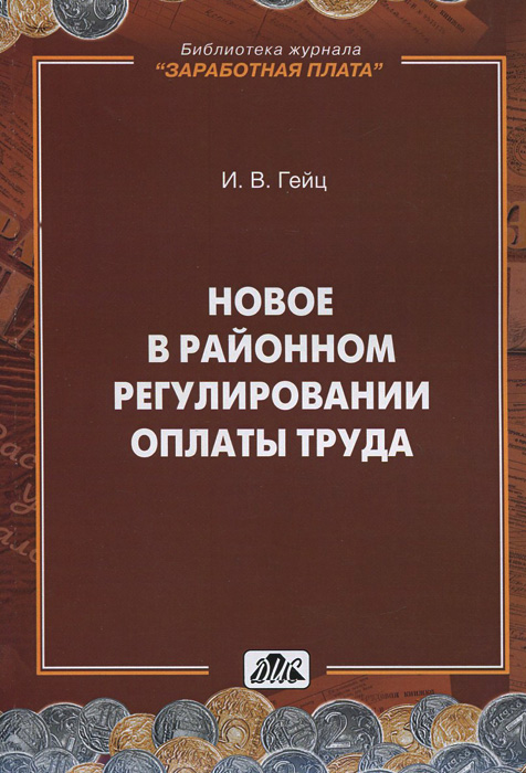 Новое в районом регулировании оплаты труда, И. В. Гейц