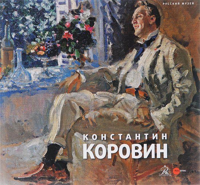 Государственный Русский музей. Альманах, № 441, 2015. Коровин Константин, Владимир Круглов