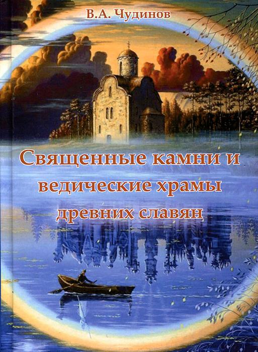 Священные камни и ведические храмы древних славян, В. А. Чудинов