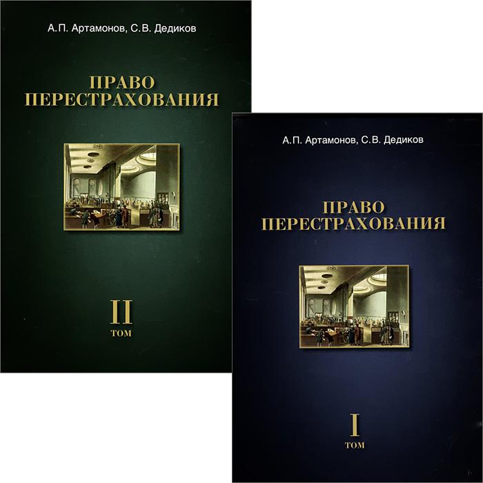Право перестрахования. В 2 томах (комплект), А. П. Артамонов, С. В. Дедиков
