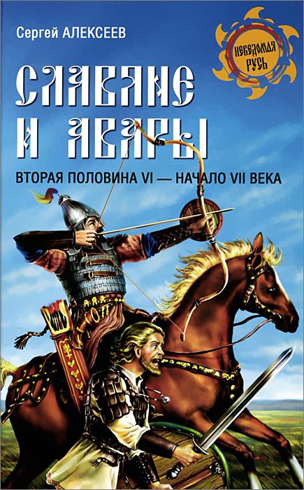 Славяне и авары. Вторая половина VI - начало VII века, Сергей Алексеев