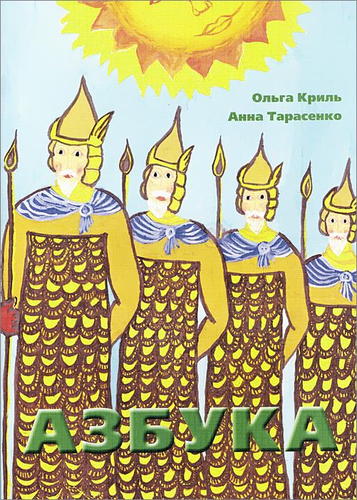 Азбука, Ольга Криль