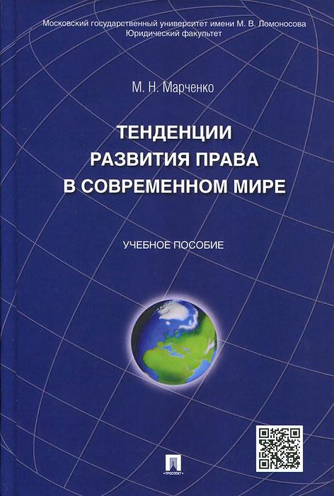 Тенденции развития права в современном мире. Учебное пособие, М. Н. Марченко