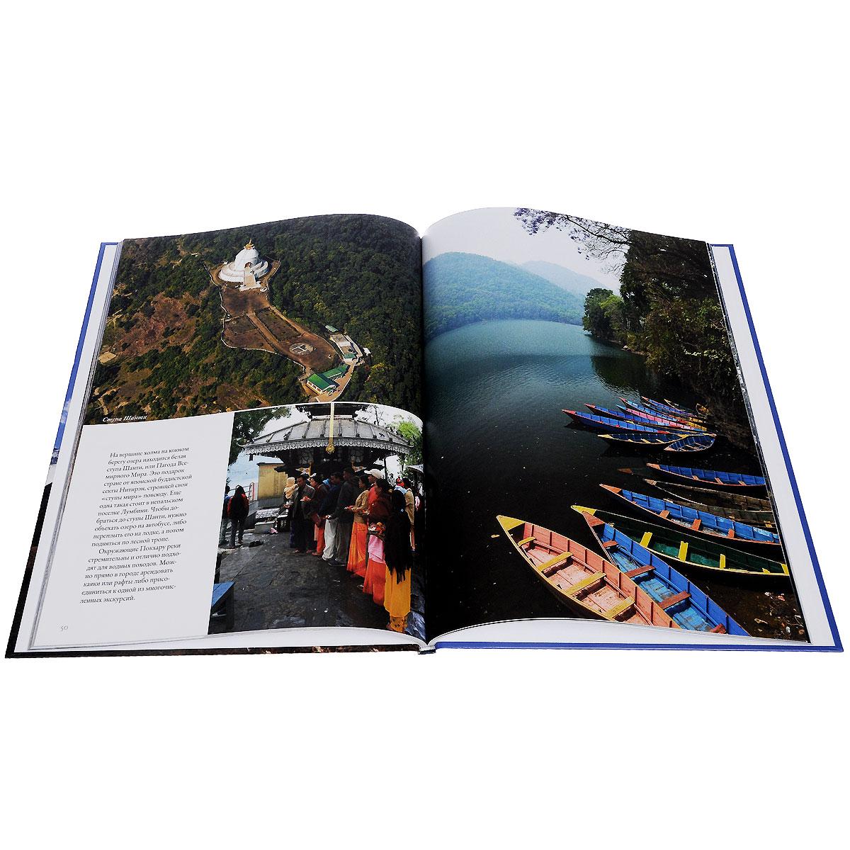 Непал, Г. Кубатьян